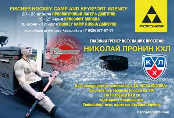 HOCKEY CAMP RUSSIA 2019